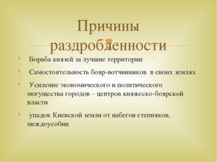Борьба князей за лучшие территории Самостоятельность бояр-вотчинников в свои
