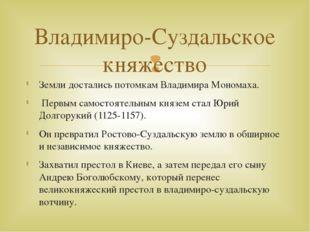 Земли достались потомкам Владимира Мономаха. Первым самостоятельным князем ст