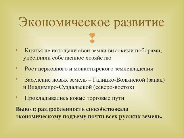 Князья не истощали свои земли высокими поборами, укрепляли собственное хозяй...