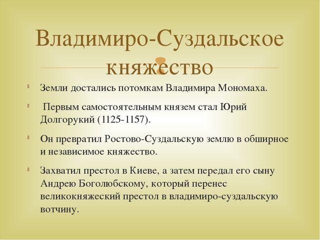 Земли достались потомкам Владимира Мономаха. Первым самостоятельным князем ст...