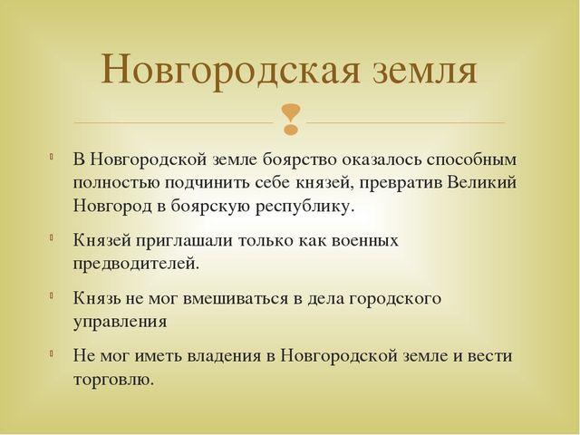 В Новгородской земле боярство оказалось способным полностью подчинить себе кн...
