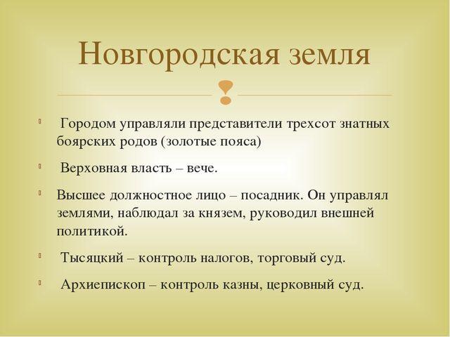 Городом управляли представители трехсот знатных боярских родов (золотые пояс...