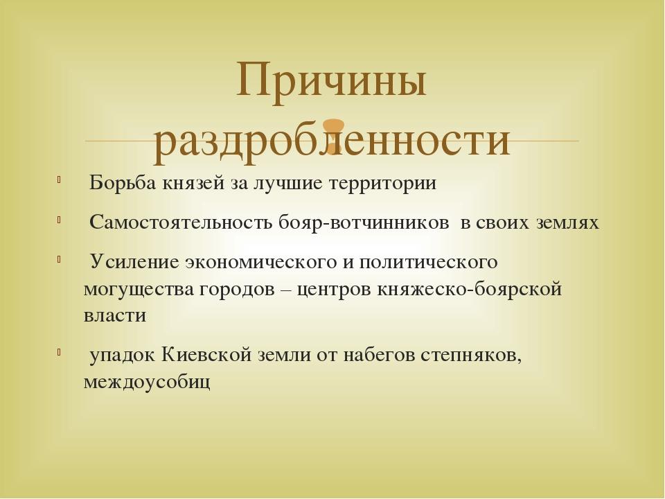 Борьба князей за лучшие территории Самостоятельность бояр-вотчинников в свои...