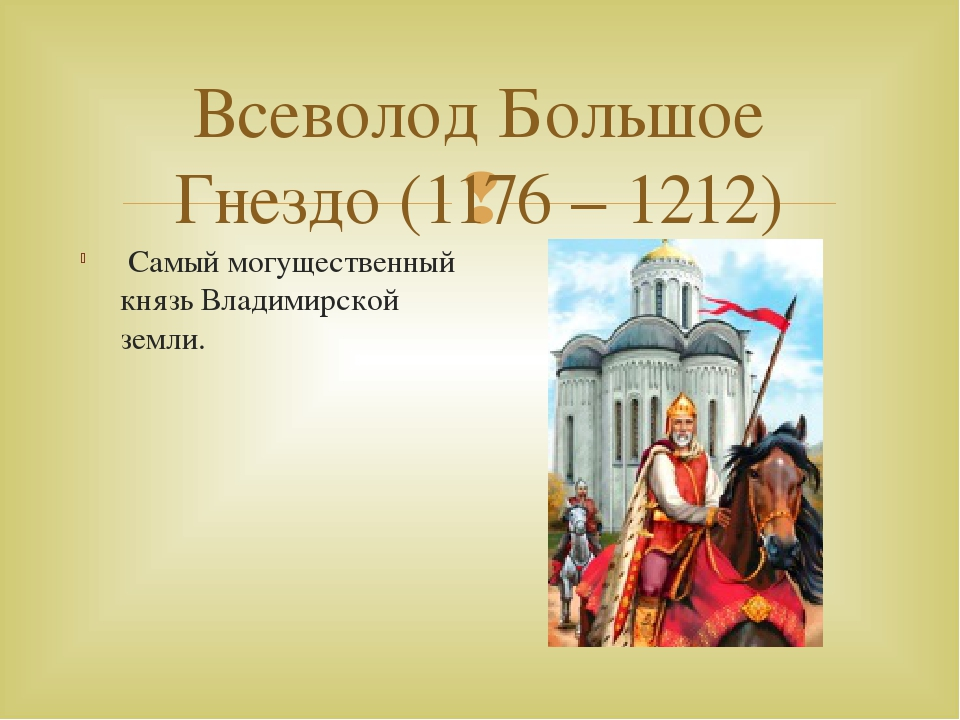 Всеволод Большое Гнездо (1176 – 1212) Самый могущественный князь Владимирской...