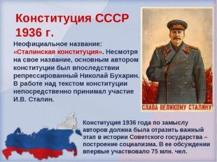 Конституция СССР 1936 г. Неофициальное название: «Сталинская конституция». Не