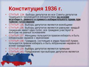 Конституция 1936 г. СТАТЬЯ. 134. Выборы депутатов во все Советы депутатов тру