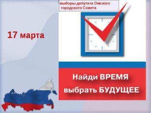 17 марта выборы депутата Омского городского Совета