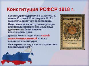 Конституция РСФСР 1918 г. Конституция содержала 6 разделов, 17 глав и 90 стат
