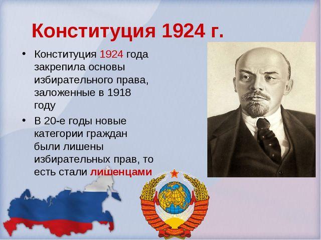 Конституция 1924 г. Конституция 1924 года закрепила основы избирательного пра...
