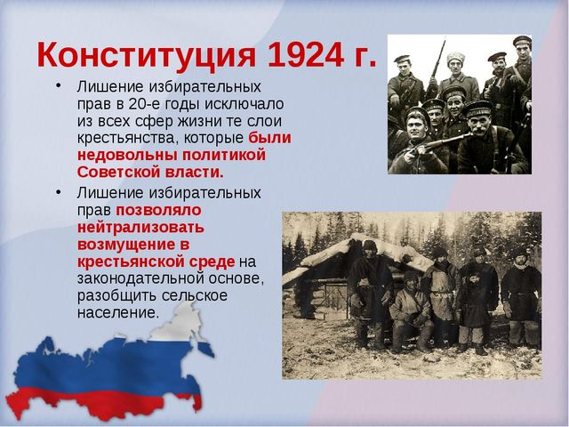 Конституция 1924 г. Лишение избирательных прав в 20-е годы исключало из всех...