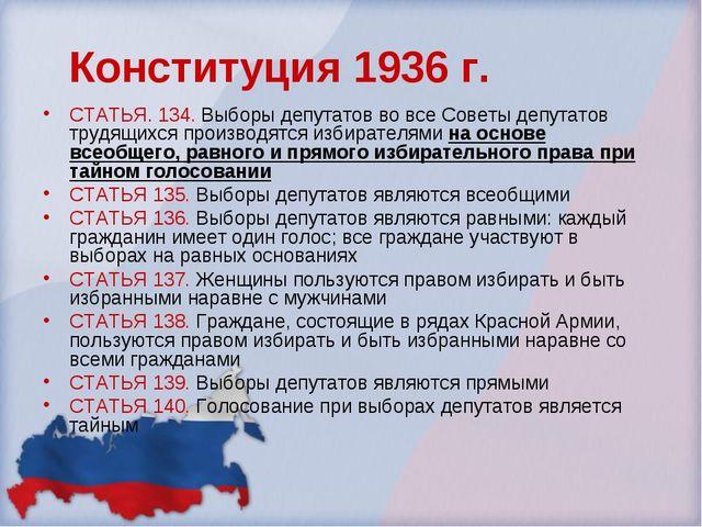 Конституция 1936 г. СТАТЬЯ. 134. Выборы депутатов во все Советы депутатов тру...