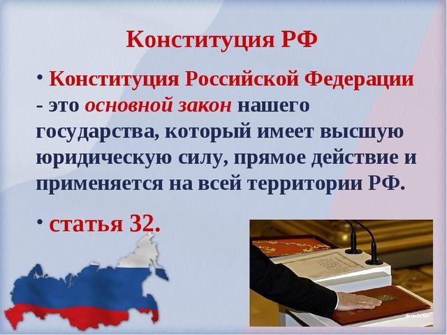 Конституция Российской Федерации - это основной закон нашего государства, ко...