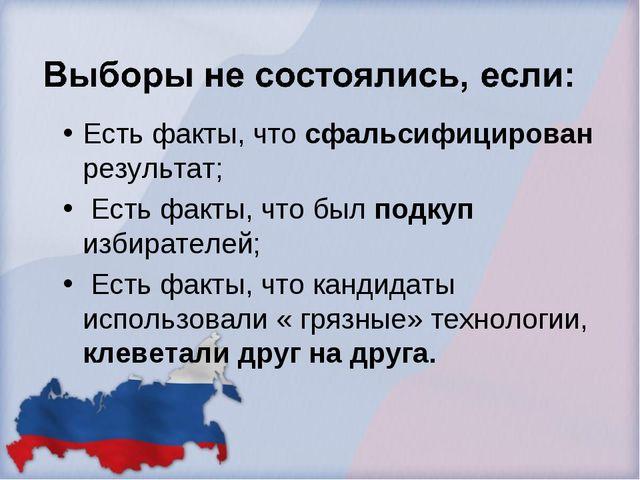 Есть факты, что сфальсифицирован результат; Есть факты, что был подкуп избира...