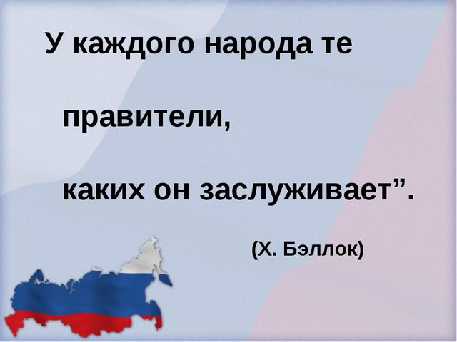 """У каждого народа те правители, каких он заслуживает"""". (Х. Бэллок)"""