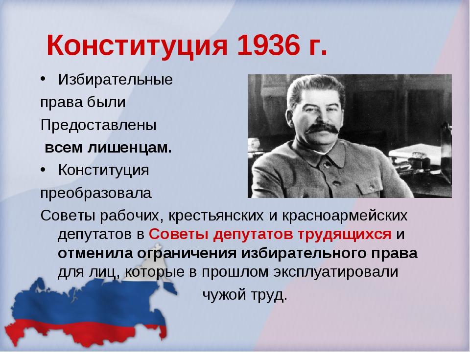 Конституция 1936 г. Избирательные права были Предоставлены всем лишенцам. Кон...