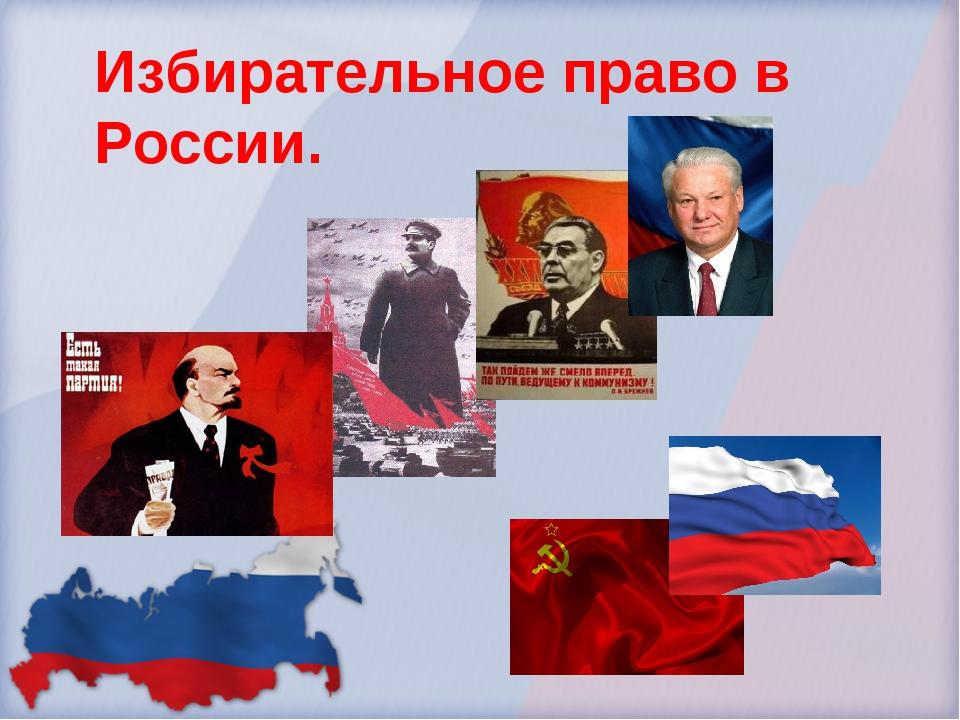 Избирательное право в России.