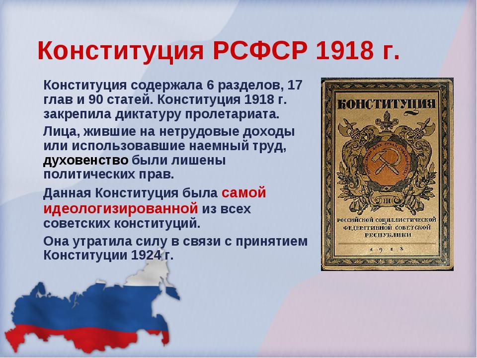 Конституция РСФСР 1918 г. Конституция содержала 6 разделов, 17 глав и 90 стат...