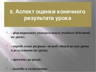 -формирование универсальных учебных действий на уроке; -определение разрыва