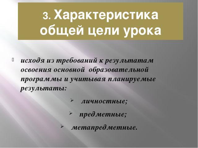 исходя из требований к результатам освоения основной образовательной програм...
