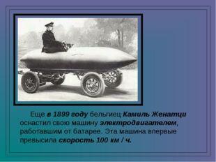 Еще в 1899 году бельгиец Камиль Женатци оснастил свою машину электродвигател
