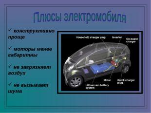 конструктивно проще моторы менее габаритны не загрязняет воздух не вызывает