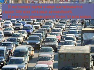 В настоящее время в мире насчитывается свыше 500 млн легковых автомобилей. И