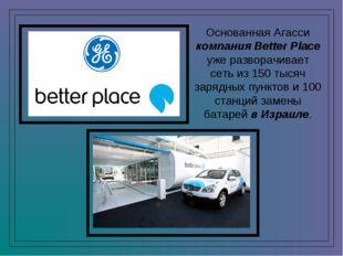 Основанная Агасси компания Better Place уже разворачивает сеть из 150 тысяч з