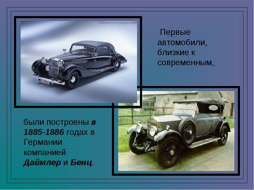 Первые автомобили, близкие к современным, были построены в 1885-1886 годах в...