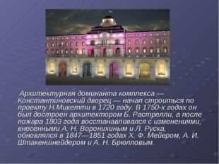 Архитектурная доминанта комплекса — Константиновский дворец — начал строитьс