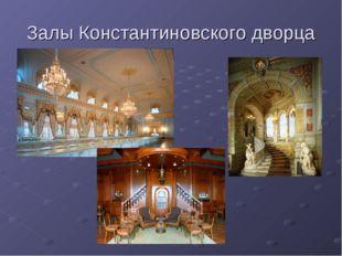 Залы Константиновского дворца