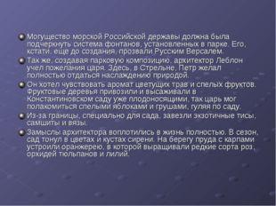Могущество морской Российской державы должна была подчеркнуть система фонтано