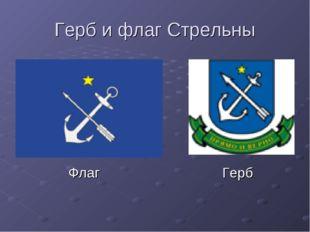 Герб и флаг Стрельны Флаг Герб