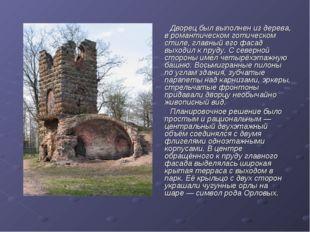 Дворец был выполнен из дерева, в романтическом готическом стиле, главный его