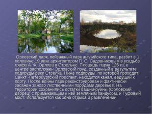 Орловский парк, пейзажный парк английского типа, разбит в 1 половине 19 века