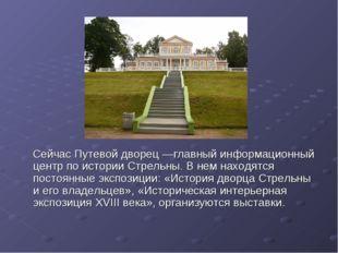 Сейчас Путевой дворец —главный информационный центр по истории Стрельны. В н