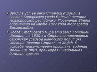 Земли в устье реки Стрелки входили в состав Копорского уезда Водской пятины Н