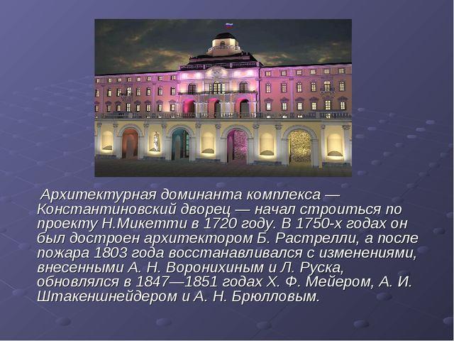 Архитектурная доминанта комплекса — Константиновский дворец — начал строитьс...