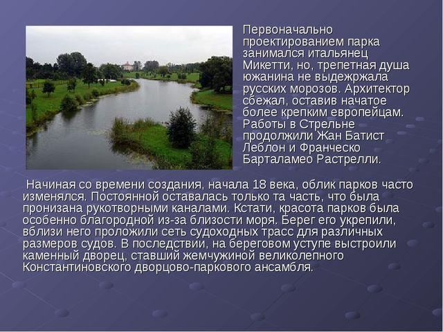 Первоначально проектированием парка занимался итальянец Микетти, но, трепетн...
