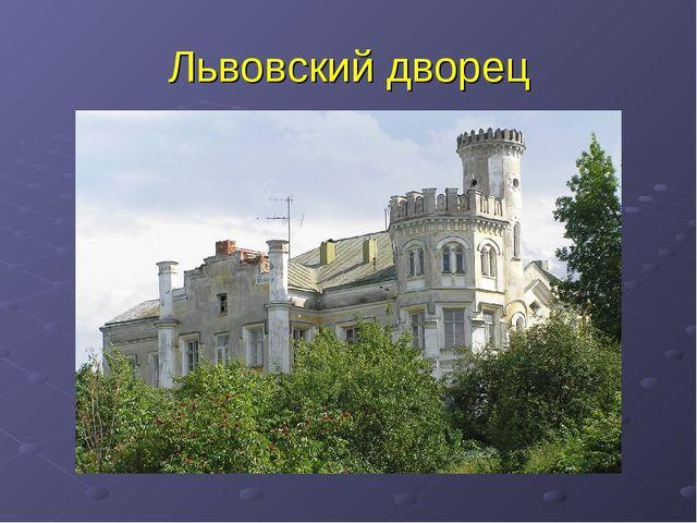 Львовский дворец