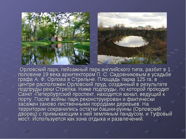 Орловский парк, пейзажный парк английского типа, разбит в 1 половине 19 века...