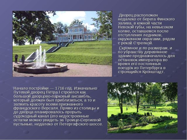 Дворец расположен недалеко от берега Финского залива, в южной части Невской...