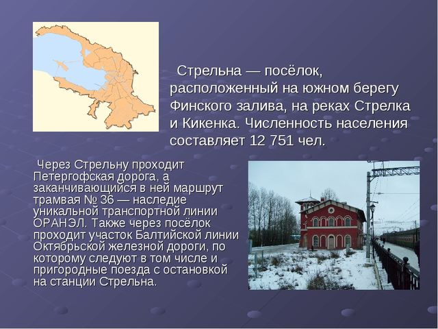 Стрельна— посёлок, расположенный на южном берегу Финского залива, на реках...