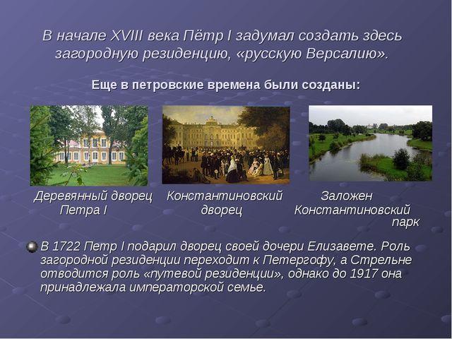 В начале XVIII века Пётр I задумал создать здесь загородную резиденцию, «русс...