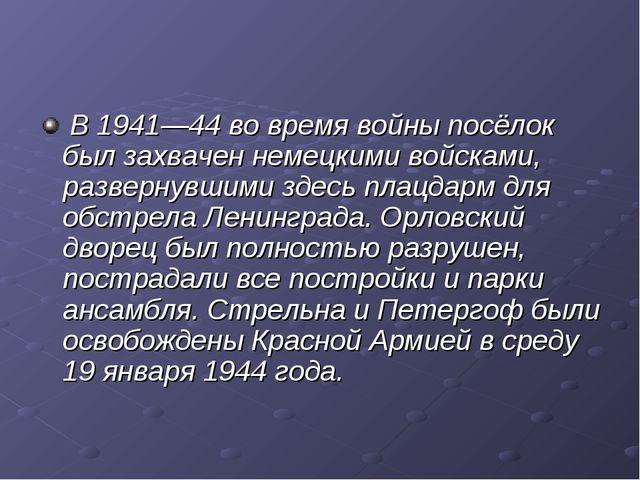 В 1941—44 во время войны посёлок был захвачен немецкими войсками, развернувш...