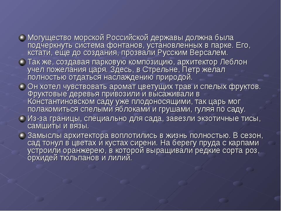 Могущество морской Российской державы должна была подчеркнуть система фонтано...