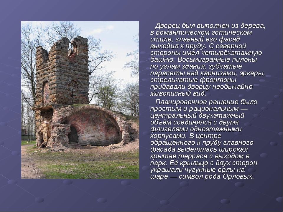 Дворец был выполнен из дерева, в романтическом готическом стиле, главный его...