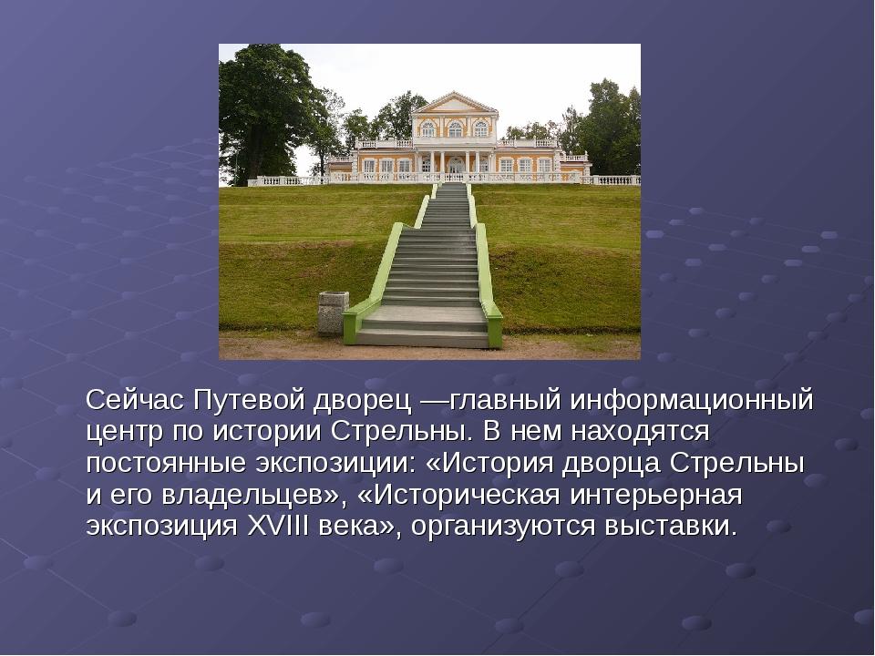Сейчас Путевой дворец —главный информационный центр по истории Стрельны. В н...