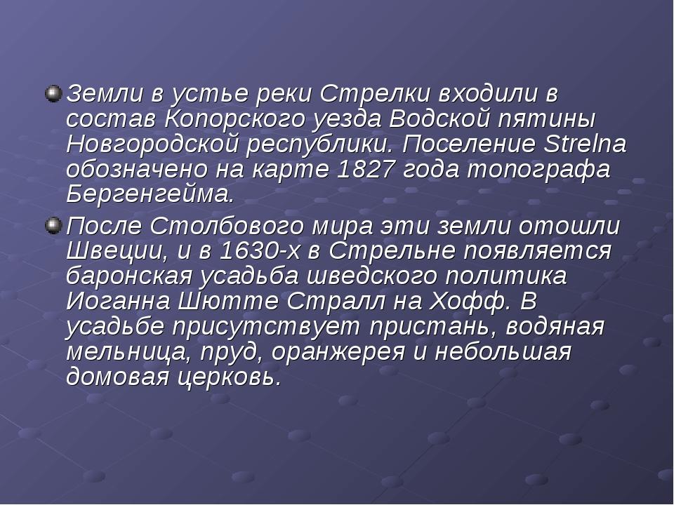 Земли в устье реки Стрелки входили в состав Копорского уезда Водской пятины Н...