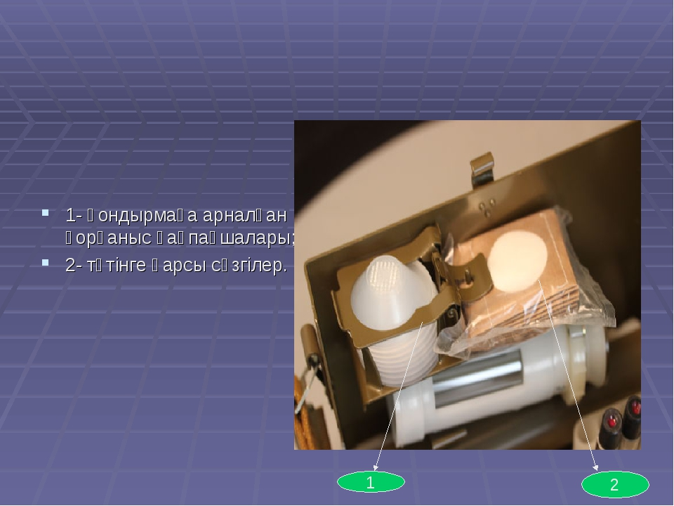 1- қондырмаға арналған қорғаныс қақпақшалары; 2- түтінге қарсы сүзгілер. 1 2