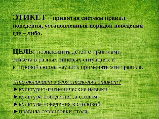 ЭТИКЕТ - принятая система правил поведения, установленный порядок поведения г...